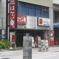 丑寅食事会 (No 2051)