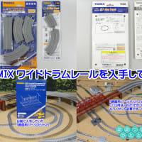 ◆鉄道模型、TOMIXさん「ワイドトラムレール」を入手してみる!
