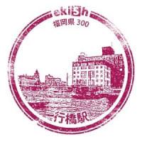 JR九州 行橋駅