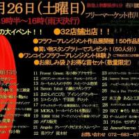 10月26日フリーマーケット 出展者様紹介2