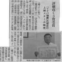 上越タイムス×記事×評価高く3賞受賞