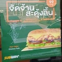 「看板に偽りあり タイの...」