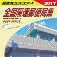 全国隔遠郵便局集2017発行について