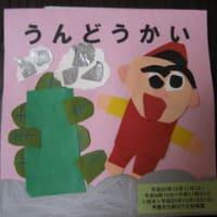 朝日ヶ丘幼稚園 運動会