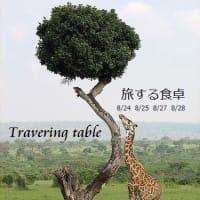 旅する食卓vol.2  参加者募集スタート!