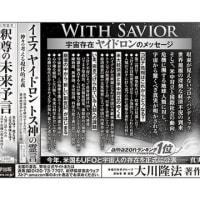 9月23日発売の読売新聞 に、大川隆法総裁の最新刊『ウィズ・セイビア 救世主とともに―宇宙存在ヤイドロンのメッセージ―』、『イエス ヤイドロン トス神の霊言』等の広告が掲載されました。
