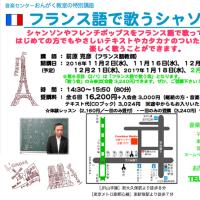 フランス語で歌うシャンソン講座を11月2日から開講します。
