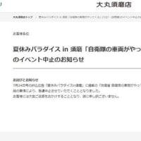 自衛隊車両の展示中止に追い込んだ日本共産党
