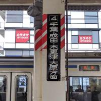 稲毛駅に残る国鉄