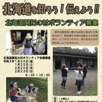 北海道開拓の村ボランティア活動者募集のご案内!