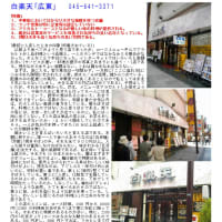 老舗がなくなり、大通りにつながる上海路の角地を占有した「鵬天閣」。  鵬天閣焼き菓子点心工房