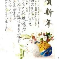 山田からの年賀状