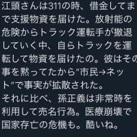 エガちゃんと孫正義 SAGA