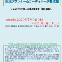 「地域プランナー&コーディネータ養成塾2020」受講生募集 6月27日(土)まで!