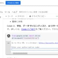 Google Colab その4 マウント