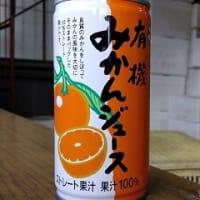 有機みかんジュース&ふるさとのパインジュース ~数量限定・在庫限り!