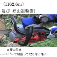 瓢ヶ岳(関市役所P清掃及び登山道整備)