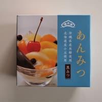 グルメ 286食 『「土産用あんみつ」 食べ比べ』