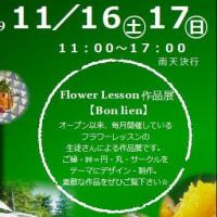 作品展~Bon lien~