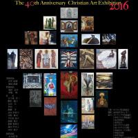 第40回キリスト教美術展