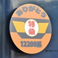 近鉄 白木(2021.4.11) 12251F 回送 ありがとう12200系HM
