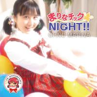 明日「まりなチック★NIGHT!!」通販開始~♪