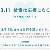 東日本大震災から9年、今年もステキな企画