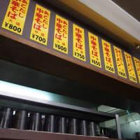 太平楽 六丁の目店(2)