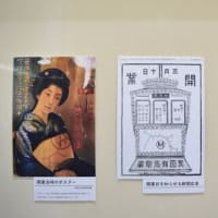 阪急電車から知る箕面の歴史~阪急電車開通110年記念 企画展「阪急電車と箕面」を開催~