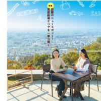 暮らしに役立つ行政サービスやタウン情報を掲載した1冊で2度おいしい「箕面市民ガイド・ぷらっと箕面」を発行しました