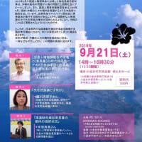 【転載】9/21〜公正な社会を考えよう〜「 国連勧告と琉球・沖縄の人々の権利とは」@小金井市市民会館・萌え木ホール