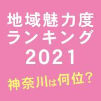 神奈川県の地域ブランド魅力度ランキング結果 JSフードシステム