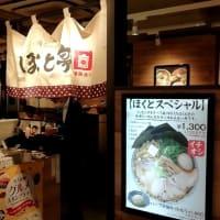 名古屋駅 ほくと亭 焦がし醤油らーめん 旨かった!