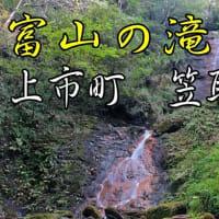 富山の滝 上市町にある【笠取の滝】の紹介です!!とても癒されます。【創楽 富山の滝】