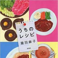 瀧羽麻子『うちのレシピ』