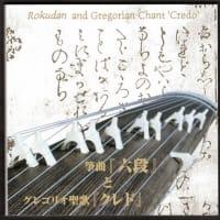 箏曲「六段」とグレゴリオ聖歌「クレド」そして一弦琴「六段」