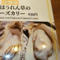 ヤミツキカリー 西池袋店 牡蠣とほうれんそうの焼きチーズカリー 930円