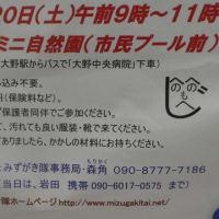 みどりの寺子屋『かかしを作ろう』が7月20日に開催されるよう@北方ミニ自然園(市民プール前)