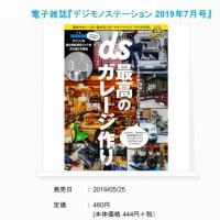 電子雑誌「デジモノステーション2019年7月号」に掲載