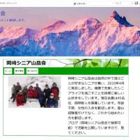 岡崎シニア山岳会代表辞任の巻