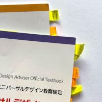 MUD教育検定:「色覚編」講義の様子