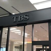 【テレビ出演】TBS『あさチャン!』7時台にVTR出演します!