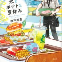 神戸 遥真『恋とポテトと夏休み』