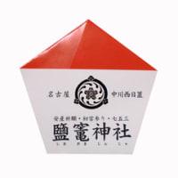 名古屋 色みくじ鹽竃(塩釜)神社