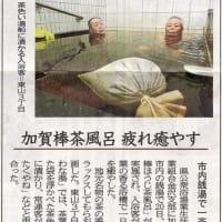 贅沢に!・・・金沢市内の公衆浴場で加賀棒ほうじ茶のお風呂に・・・昨日20日、石川県公衆浴場組合のイベントです。