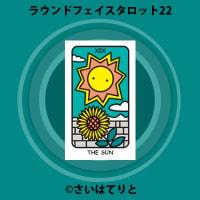 【19】太陽(ラウンドフェイスタロット22)