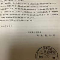 【盛り土】は豪雨だけでなく振動にも弱い? 東京都土木技術研究所の調査が活かせない日本の開発