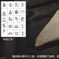 はじめの言葉はいつから存在?日本列島は紀元前からか 発掘された石は「すずり」