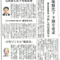地盤改良工事技術検討会の問題点--- 沖縄タイムスにコメントを掲載