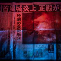 【Nov_01】首里城炎上、正殿焼失。
